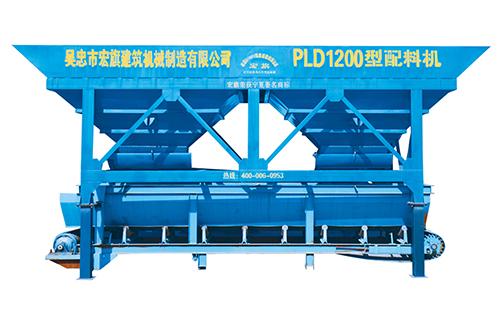 PLD1200配料机