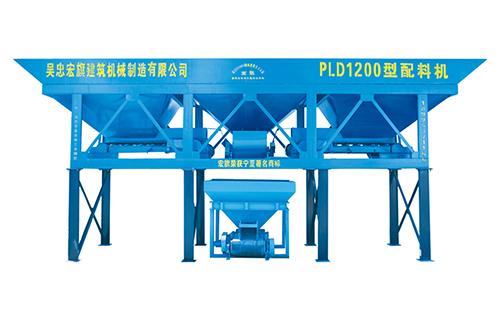 PLD1200配料机1